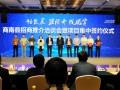 商南县招商推介洽谈会暨项目集中签约仪式成功举行